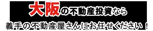 株式会社小原不動産コンサルティングオフィス